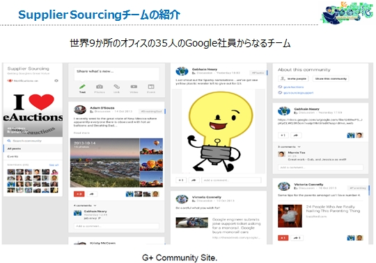 Supplier Sourcingチームの紹介